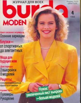 Журналы BURDA MODEN 1989 год