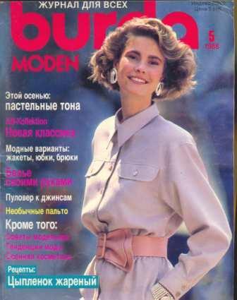 ������ BURDA MODEN 1988 5
