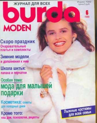 Журнал BURDA MODEN 1988 6