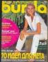 BURDA (БУРДА) 1997 06 (июнь)