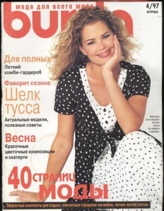 Журнал BURDA MODEN 1997 4 на русском языке