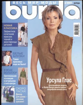 Журнал BURDA MODEN 2001 3 на русском языке