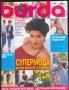BURDA (БУРДА) 1998 04 (апрель)