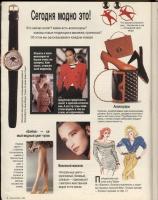 Журнал BURDA MODEN 1989 3 на русском языке
