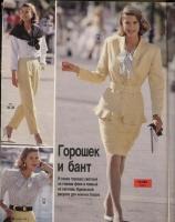 Блузки Бурда Моден В Волгограде