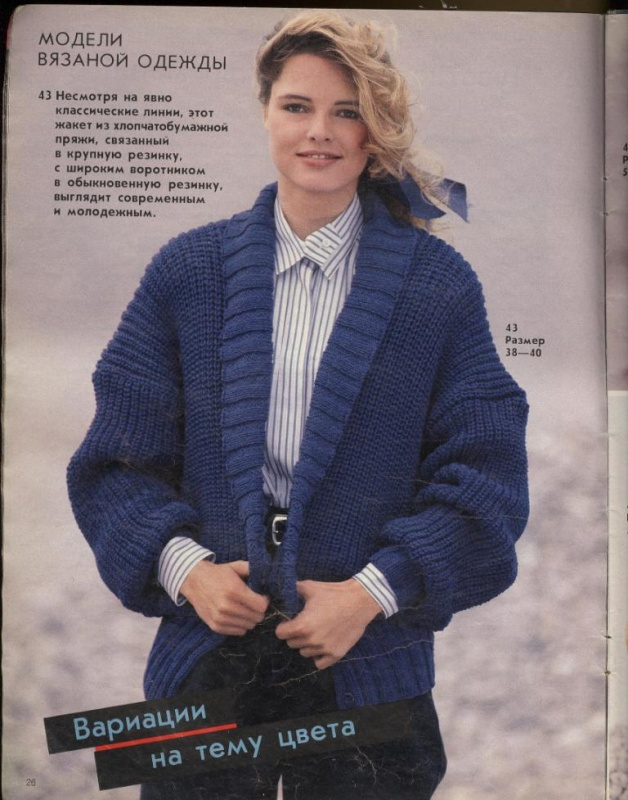 Журнал BURDA MODEN 1987 1 на