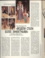 Победители конкурса бурда моден
