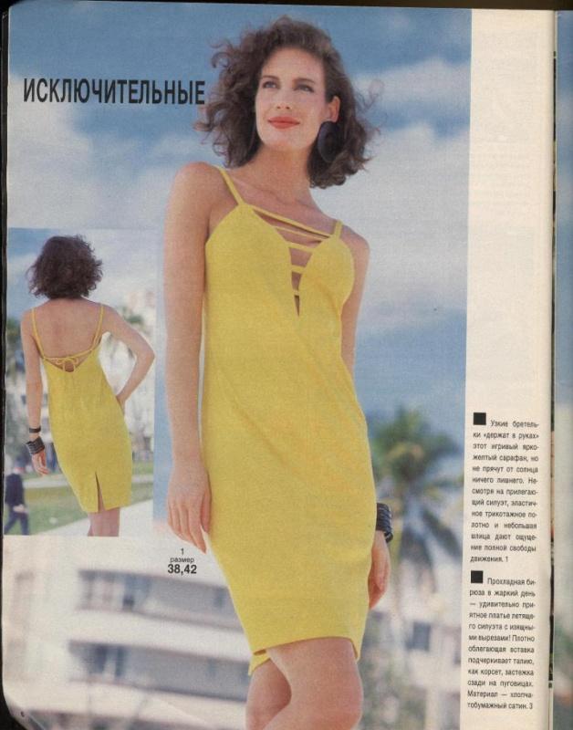 платье 3/1988#1