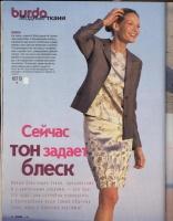 Журнал Юбки