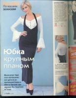 Журнал Бурда Блузки В Красноярске