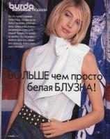 Журнал Бурда Блузки В Екатеринбурге