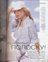 Журнал Бурда Блузки В Санкт Петербурге