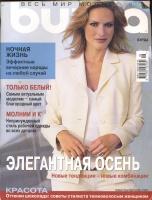 2692a661547cf12 Журнал BURDA MODEN 2003 9 на русском языке / БИБЛИОТЕЧКА ЖУРНАЛОВ ...
