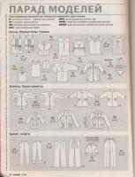 Коллекция(архив) журналов бурда моден с 1987 года на русском языке