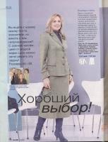 Журнал Бурда Моден Юбки