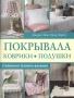 Джудит Мак-Леод-Оделл Покрывала, коврики, подушки, старинная техника вязания, 2008