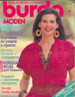 ч. BURDA 1990 04 с инструкциями, без выкроек
