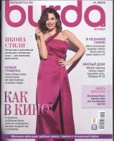 BURDA (БУРДА) 2014 11 (ноябрь)