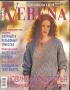 Verena Верена 1999 10