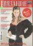 Журнал КРЮЧОК 2007 08 вязание для взрослых