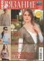 Журнал КРЮЧОК 2012 08 вязание для взрослых