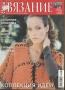 Журнал СПИЦЫ 2007 07 Вязание для взрослых