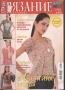 Журнал СПИЦЫ 2012 08 Вязание для взрослых