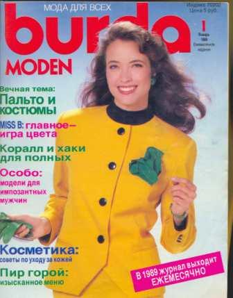 Журнал BURDA MODEN 1989 1