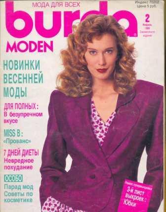 Журнал BURDA MODEN 1989 2