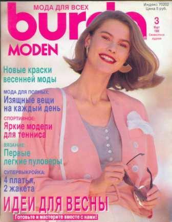 Журнал BURDA MODEN 1989 3