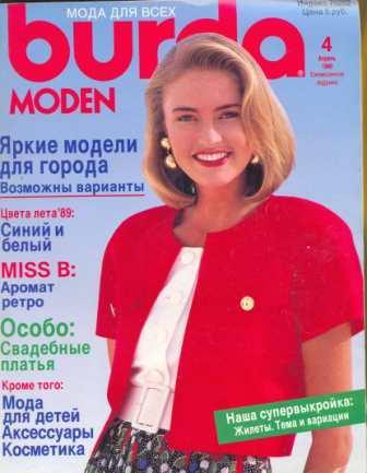 Журнал BURDA MODEN 1989 4