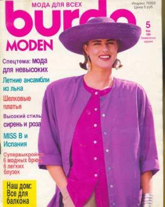 Журнал BURDA MODEN 1989 5