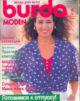 ������ BURDA MODEN 1989 6