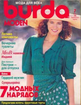 Журнал BURDA MODEN 1989 7