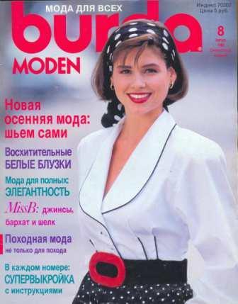 Журнал BURDA MODEN 1989 8