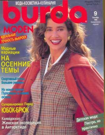Журнал BURDA MODEN 1989 9