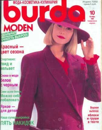 Журнал BURDA MODEN 1989 10