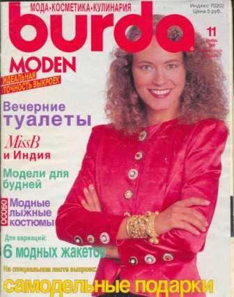 Журнал BURDA MODEN 1989 11