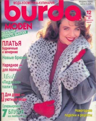 ������ BURDA MODEN 1989 12