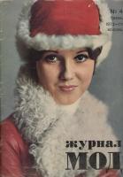Журнал МОД (110) 1972-73 №4