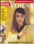 Verena Верена 1997 02