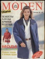 DIANA MODEN (Диана) 1997-98 осень-зима
