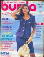 BURDA (БУРДА МОДЕН) 1994 05 (май)