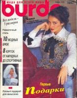 BURDA (БУРДА МОДЕН) 1993 10 (октябрь)