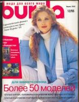 BURDA (БУРДА) 1995 12 (декабрь)