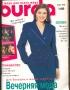 BURDA (БУРДА) 1995 11 (ноябрь)