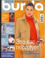 BURDA (БУРДА) 2002 01 (январь)