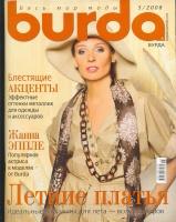 BURDA (БУРДА) 2008 05 (май)