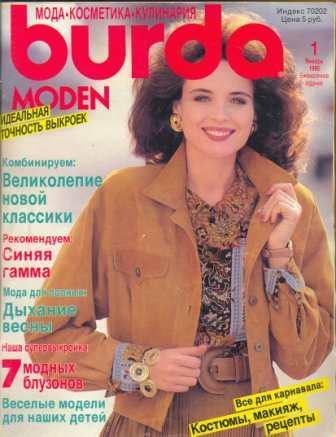 Журнал BURDA MODEN 1990 1