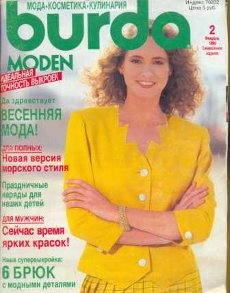 Журнал BURDA MODEN 1990 2